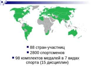 88 стран-участниц 2800 спортсменов 98 комплектов медалей в 7 видах спорта (15