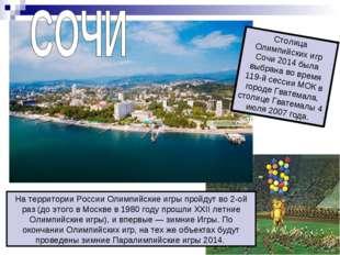 Столица Олимпийских игр Сочи 2014 была выбрана во время 119-йсессииМОКв го