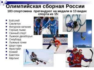 Олимпийская сборная России 183 спортсмена претендуют на медали в 13 видах спо