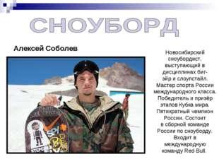 Алексей Соболев Новосибирский сноубордист, выступающий в дисциплинахбиг-эйр