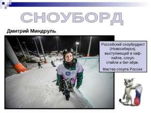Дмитрий Миндруль Российскийсноубордист (Новосибирск), выступающий вхаф-пайп