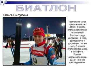 Ольга Вилухина Чемпионка мира среди юниоров -2006г. В 2009г. стала абсолютной