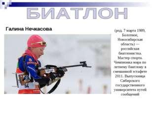 Галина Нечкасова (род. 7 марта 1989, Болотное, Новосибирская область) — росси