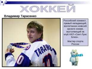 Владимир Тарасенко Российскийхоккеист,правый нападающий, воспитанникновоси