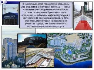 К Олимпиаде-2014 года в Сочи возведены 235 объектов, из которых всего 11— но