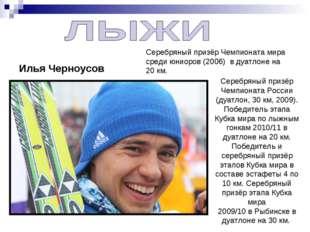 Илья Черноусов Серебряный призёр Чемпионата России (дуатлон, 30км, 2009). По