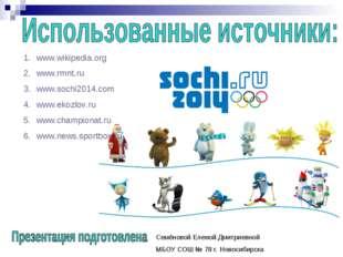 www.wikipedia.org www.rmnt.ru www.sochi2014.com www.ekozlov.ru www.championat