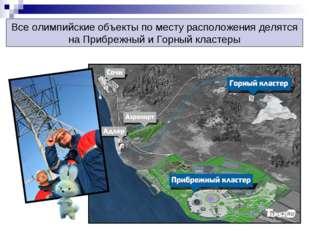 Все олимпийские объекты по месту расположения делятся на Прибрежный и Горный