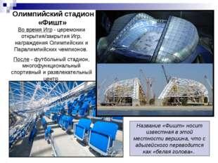 Олимпийский стадион «Фишт» Во время Игр - церемонии открытия/закрытия Игр, на