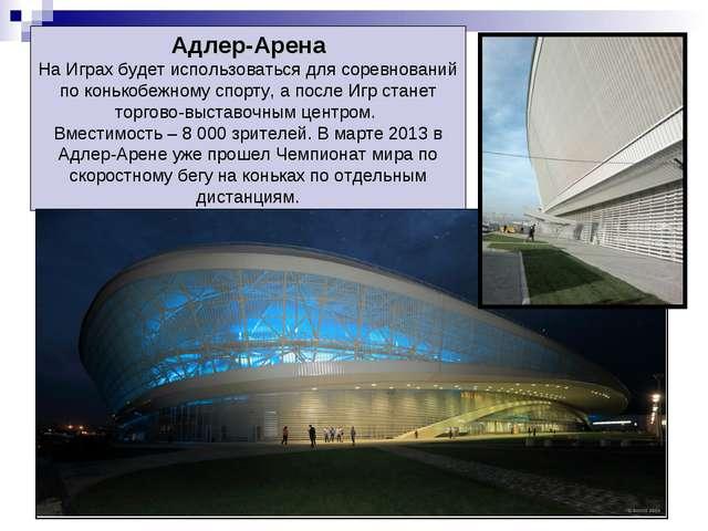 Адлер-Арена На Играх будет использоваться для соревнований по конькобежному с...