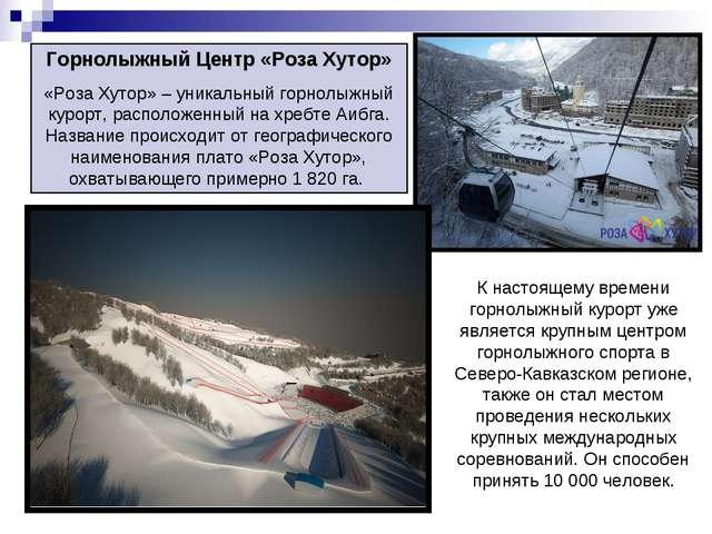 Горнолыжный Центр «Роза Хутор» «Роза Хутор» – уникальный горнолыжный курорт,...