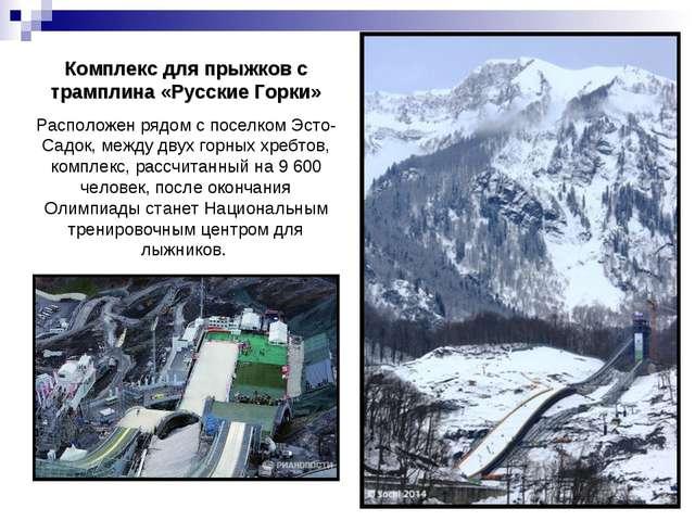 Комплекс для прыжков с трамплина «Русские Горки» Расположен рядом с поселком...