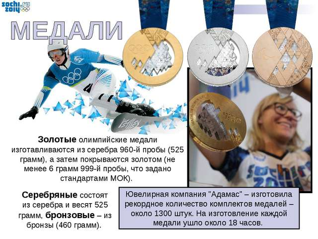 Золотые олимпийские медали изготавливаются из серебра 960-й пробы (525 грамм)...