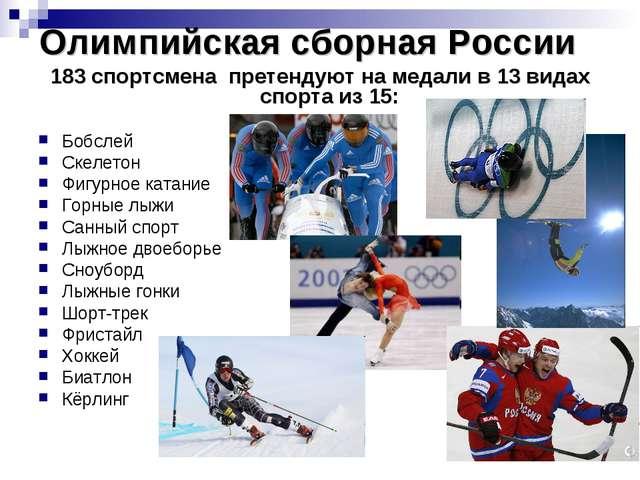 Олимпийская сборная России 183 спортсмена претендуют на медали в 13 видах спо...