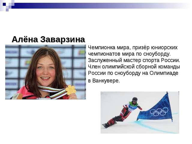 Алёна Заварзина Чемпионка мира, призёр юниорских чемпионатов мира по сноуборд...