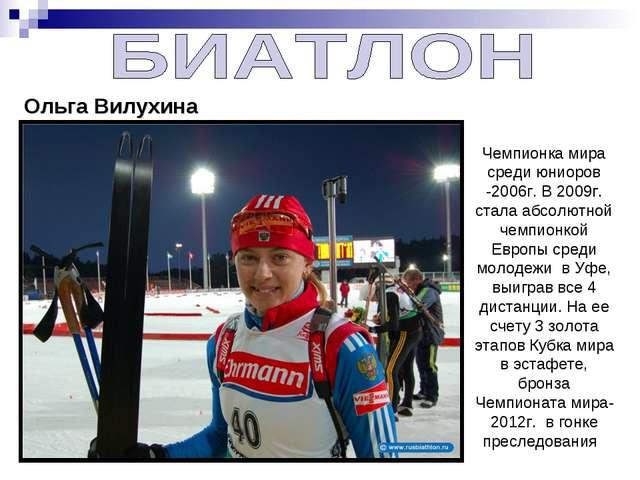 Ольга Вилухина Чемпионка мира среди юниоров -2006г. В 2009г. стала абсолютной...