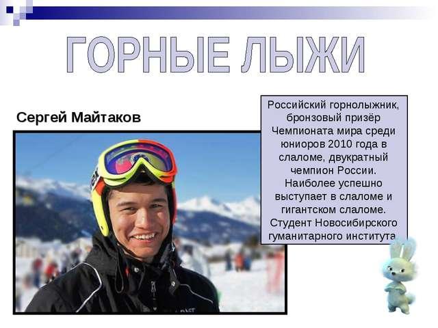 Сергей Майтаков Российскийгорнолыжник, бронзовый призёр Чемпионата мира сред...
