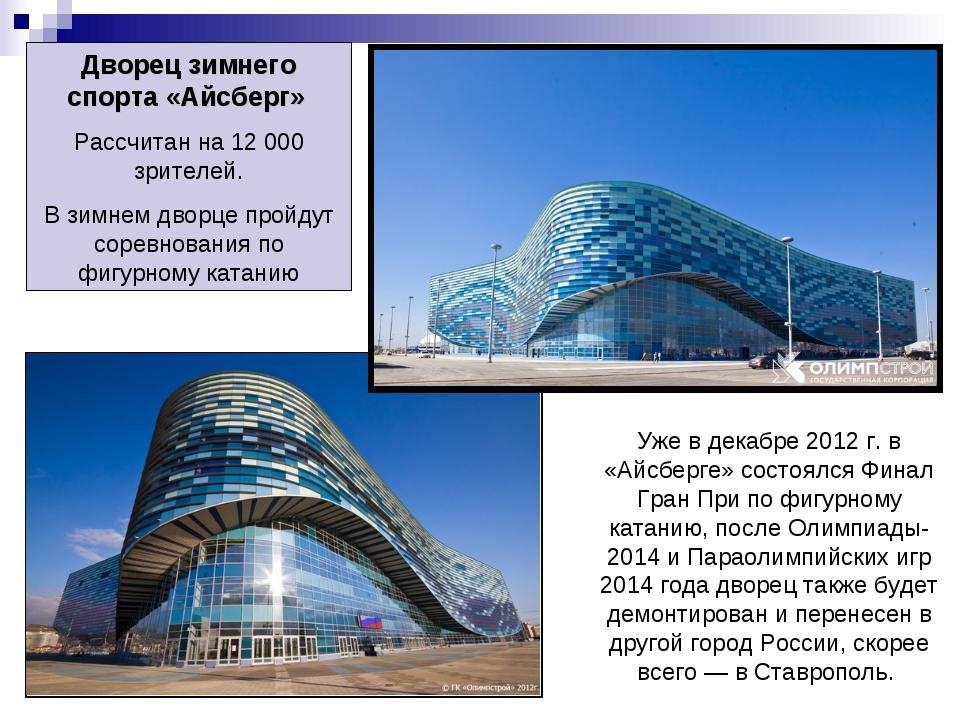 Дворец зимнего спорта «Айсберг» Рассчитан на 12 000 зрителей. В зимнем дворце...