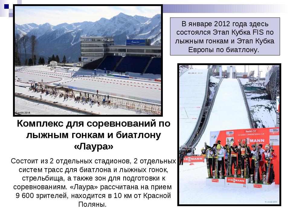 Комплекс для соревнований по лыжным гонкам и биатлону «Лаура» Состоит из 2 от...