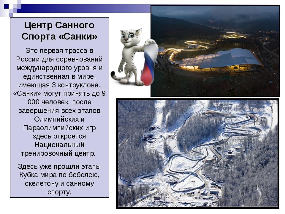 Центр Санного Спорта «Санки» Это первая трасса в России для соревнований межд...