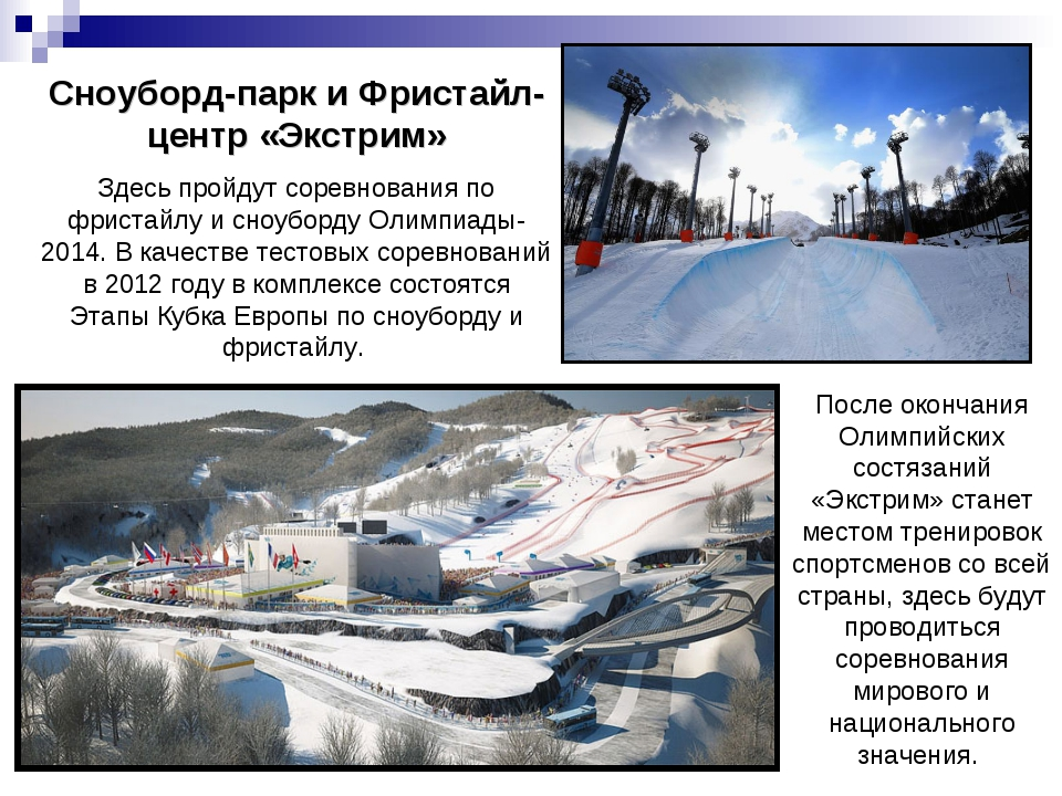 Сноуборд-парк и Фристайл-центр «Экстрим» Здесь пройдут соревнования по фриста...