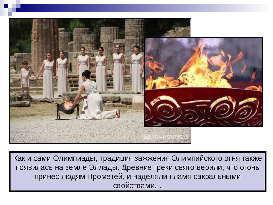Как и сами Олимпиады, традиция зажжения Олимпийского огня также появилась на...