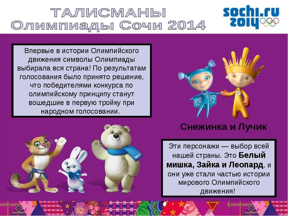 Снежинка и Лучик Впервые в истории Олимпийского движения символы Олимпиады вы...