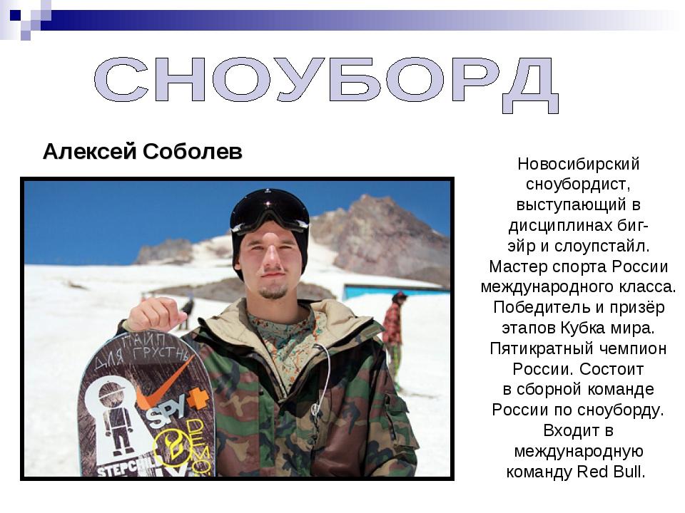 Алексей Соболев Новосибирский сноубордист, выступающий в дисциплинахбиг-эйр...