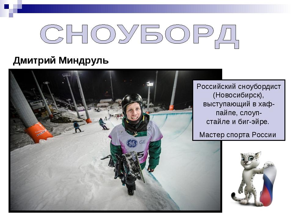 Дмитрий Миндруль Российскийсноубордист (Новосибирск), выступающий вхаф-пайп...