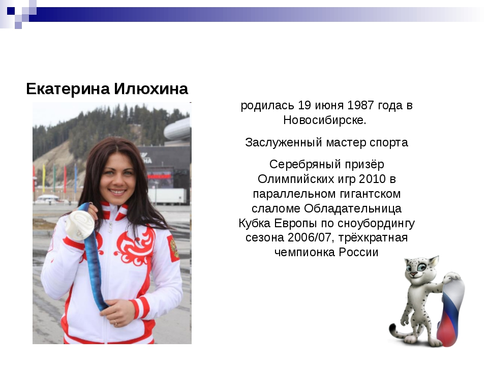родилась 19 июня 1987 года в Новосибирске. Заслуженный мастер спорта Серебрян...