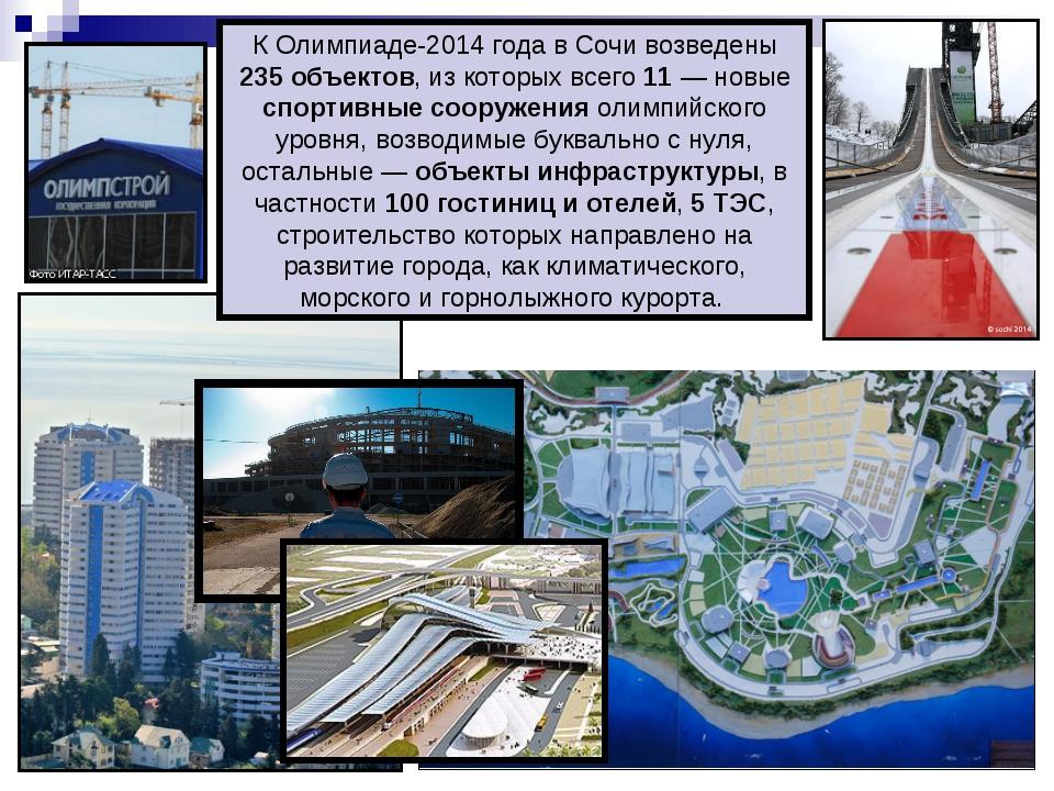 К Олимпиаде-2014 года в Сочи возведены 235 объектов, из которых всего 11— но...