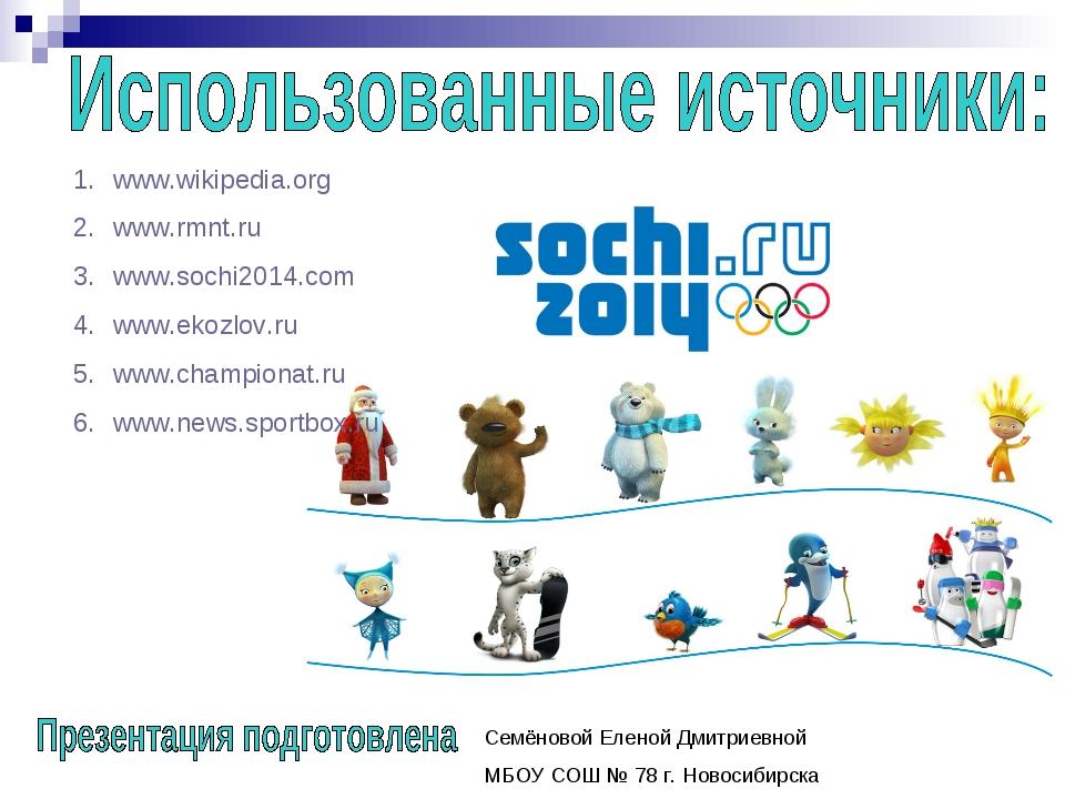 www.wikipedia.org www.rmnt.ru www.sochi2014.com www.ekozlov.ru www.championat...