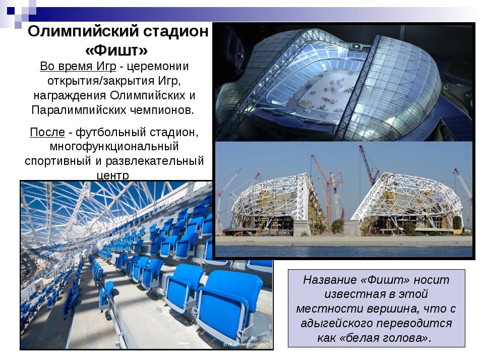Олимпийский стадион «Фишт» Во время Игр - церемонии открытия/закрытия Игр, на...