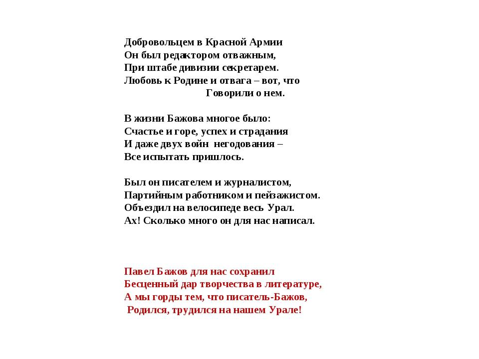 Добровольцем в Красной Армии Он был редактором отважным, При штабе дивизии се...