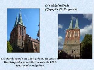 Die Nikolaikirche (Церковь Св.Николая) Die Kirche wurde um 1200 gebaut. Im Zw