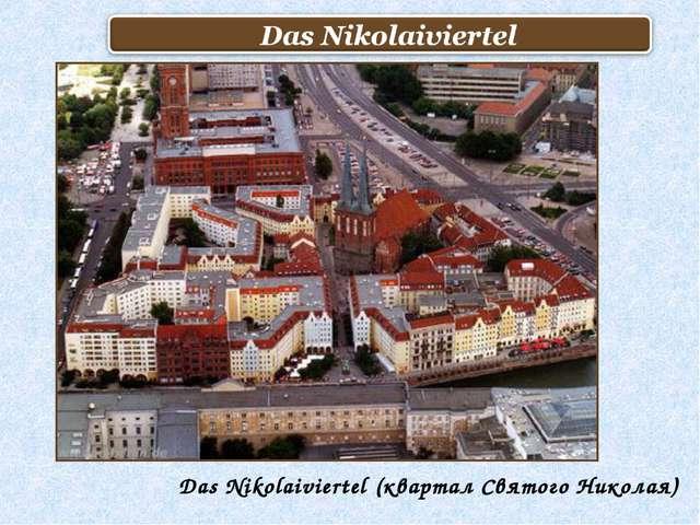 Das Nikolaiviertel (квартал Святого Николая)
