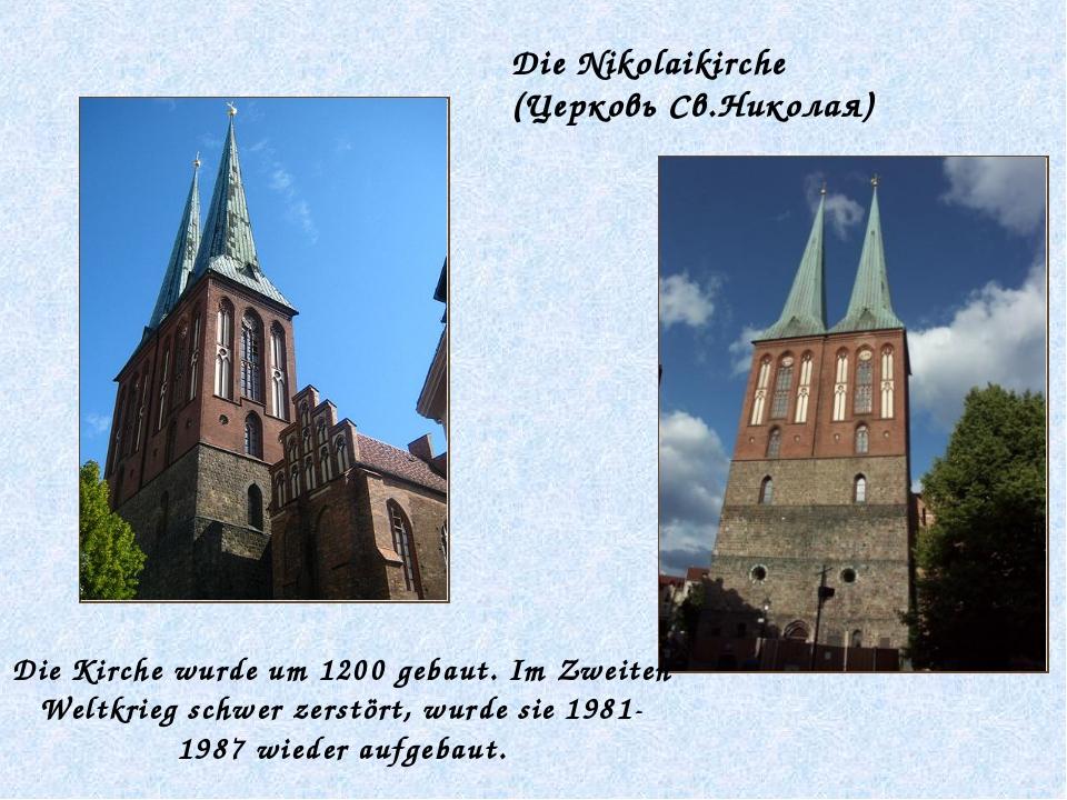 Die Nikolaikirche (Церковь Св.Николая) Die Kirche wurde um 1200 gebaut. Im Zw...