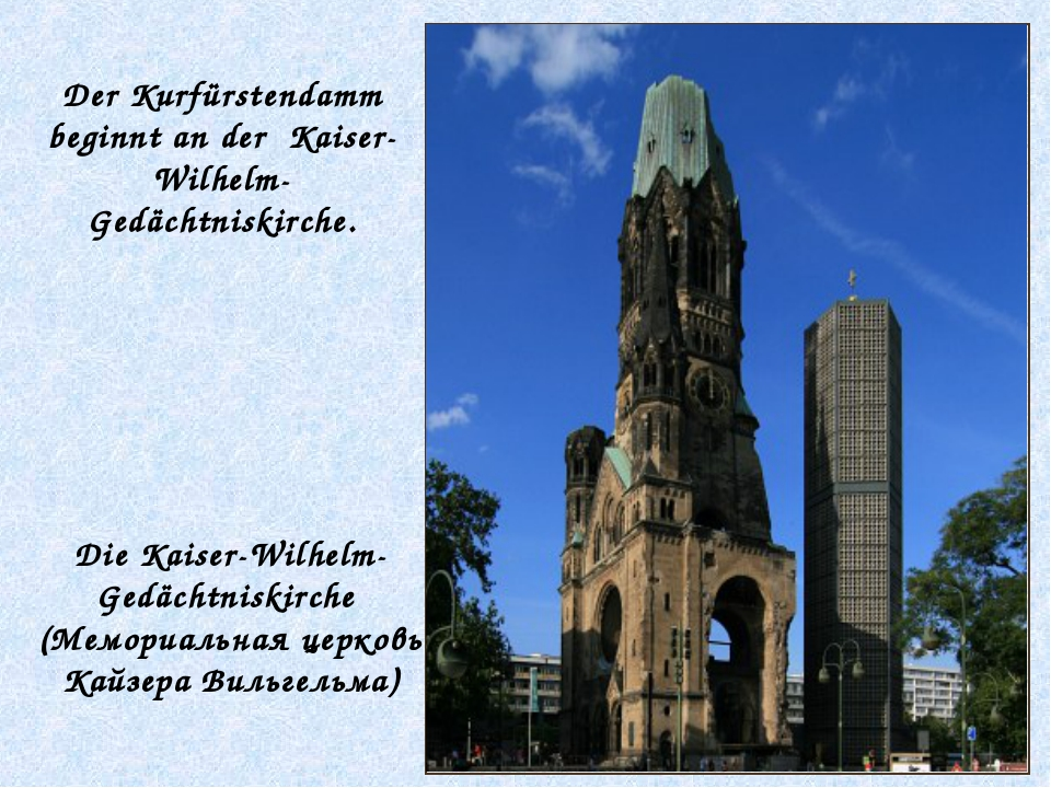 Der Kurfürstendamm beginnt an der Kaiser-Wilhelm-Gedächtniskirche. Die Kaiser...