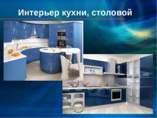 Интерьер кухни, столовой