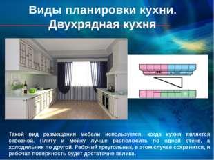 Такой вид размещения мебели используется, когда кухня является сквозной. Пли