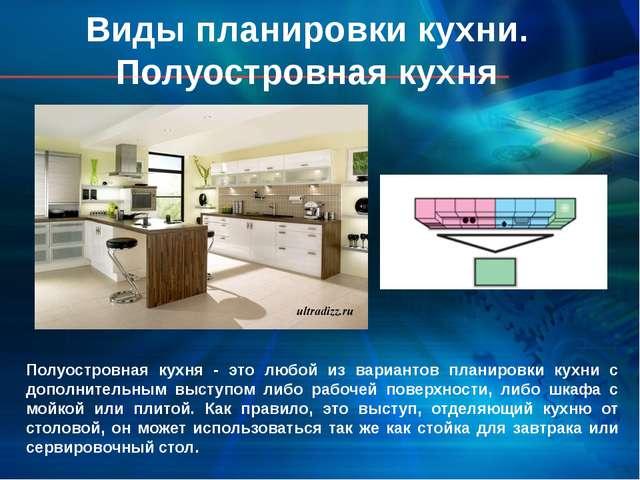 Полуостровная кухня - это любой из вариантов планировки кухни с дополнительн...