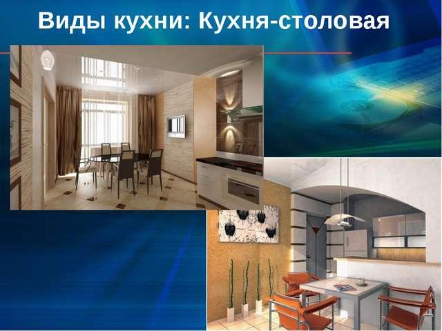 Виды кухни: Кухня-столовая