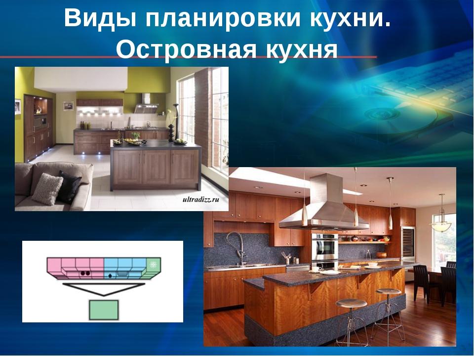 Виды планировки кухни. Островная кухня