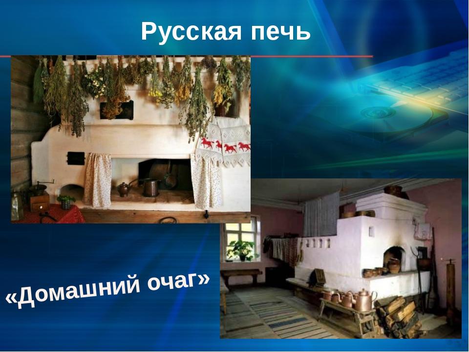 Русская печь «Домашний очаг»