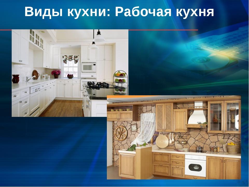 Виды кухни: Рабочая кухня