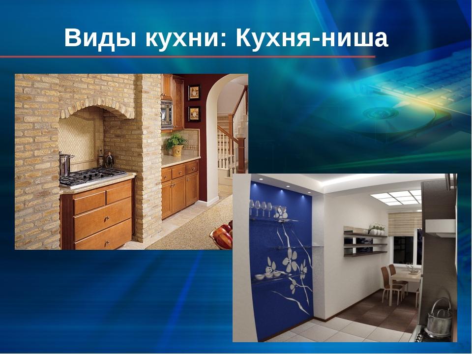 Виды кухни: Кухня-ниша