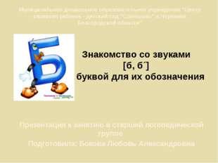 Знакомство со звуками [б, б´] и буквой для их обозначения Презентация к занят
