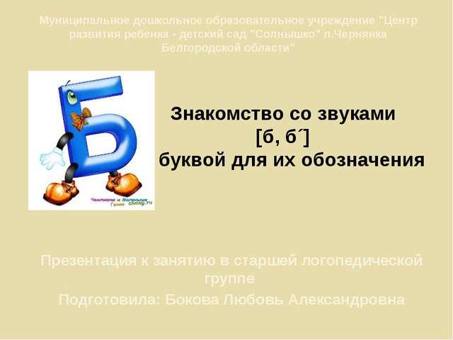 Знакомство со звуками [б, б´] и буквой для их обозначения Презентация к занят...