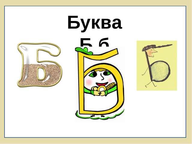 Буква Б,б