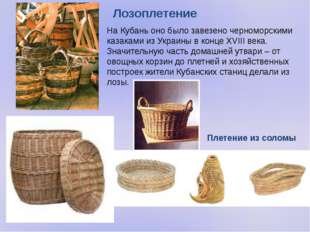 Лозоплетение На Кубань оно было завезено черноморскими казаками из Украины в